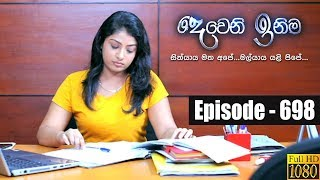 Deweni Inima | Episode 698 10th October 2019 Thumbnail