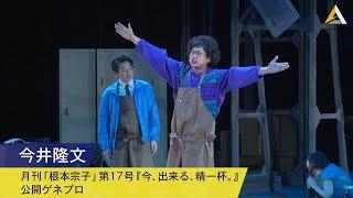 今井隆文:月刊「根本宗子」第17号『今、出来る、精一杯。』ゲネプロ