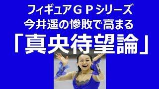 【フィギュアスケート 今井遥】グランプリシリーズ惨敗で「浅田真央待望...
