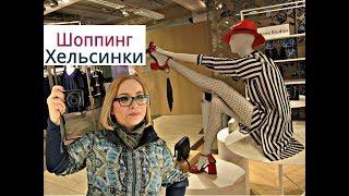 Шоппинг в Хельсинки.Тренды - украшения, сумки, одежда, обувь.