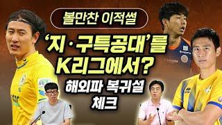 [볼만찬이적썰]'지·구특공대'를 K리그에서? 해외파 복귀설 체크