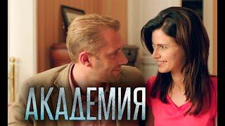 АКАДЕМИЯ - Детектив / Cерии 41-60 из 60