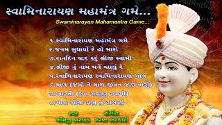 Swaminarayan Mahamantra Game With Aarti Thal Halardu Khimji Bharwad Magan bharthari Latest