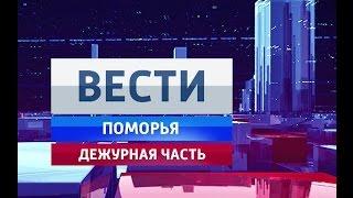 """""""Вести Поморья. Дежурная часть"""" от 9 апреля 2017 г."""