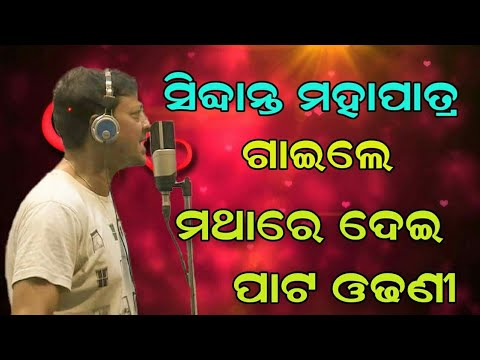 Sidhant Mohapatra Singing Mathare Dei Pata Odhani Asibu Jebe Saji Mo Rani | Exclusive.mp4