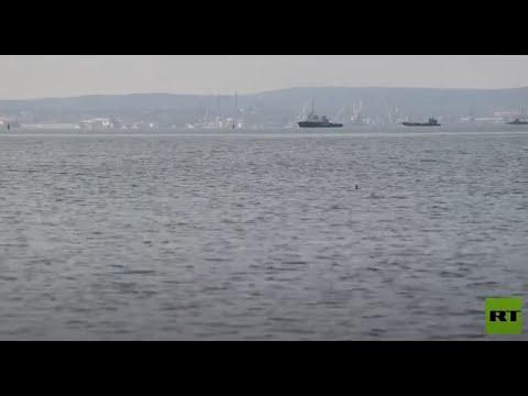 سفن أسطول بحر قزوين الروسي تعبر مضيق كيرتش وتدخل البحر الأسود  - نشر قبل 3 ساعة