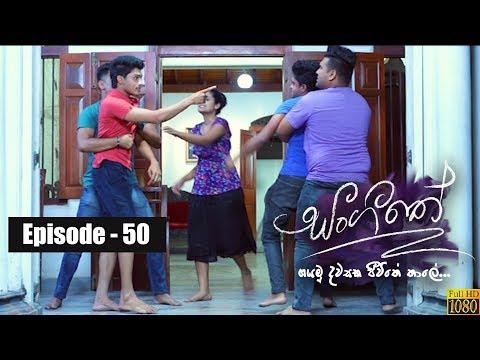 Sangeethe | Episode 50 19th April 2019