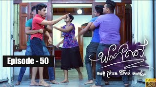 Sangeethe | Episode 50 19th April 2019 Thumbnail