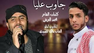 Download Video جديد الفنان مالك المسوري | جاوب عليا 2017 | كلمات الشاعر محمد العريقي MP3 3GP MP4