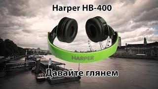 harper HB-400  Давайте глянем