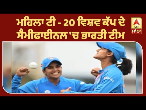 Breaking: Women`s t20 world cup ਦੇ ਸੈਮੀਫਾਈਨਲ 'ਚ Team India | ABP Sanjha