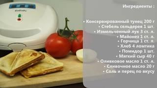 Приготовление сэндвича с тунцом в сэндвичнице  BBK