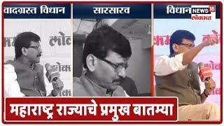 Mulukh Maharashtra   महाराष्ट्र राज्याचे प्रमुख बातम्या   Marathi Batmya