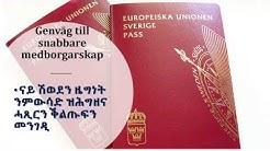 Genväg till snabbare medborgarskap, • ናይ ሽወደን ዜግነት  ብቅልጡፍ ንምውሳድ ዝሕግዘና  መንገዲ (Svensk medborgare)