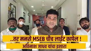 """Avinash Jadhav   """"..तर मनसे MSEB चीच लाईट कापेल !"""" - अविनाश जाधव, ठाणे   MNS Thane"""