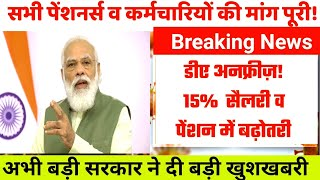 central government employees da in july 2021 latest news in hindi | 7th pay commission बड़ी खबर