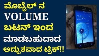 ಮೊಬೈಲ್ ನ VOLUME ಬಟನ್ USE ಮಾಡಿ ಮಾಡಬಹುದಾದ ಟ್ರಿಕ್ !! Secret Mobile Volume Button Tricks!!