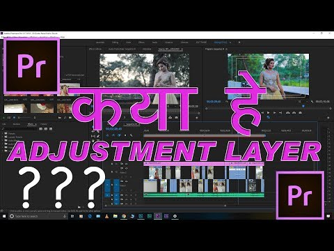How To Add Adjustment Layers In Premiere Pro And How To Work On Adjustment Layer | In Hindi |  Urdu