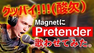 みんなのMagnetに「Pretender」を歌わせてみたら想像以上に…【R6…