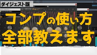 【DTM】コンプレッサーの使い方と基礎知識【ミックス】