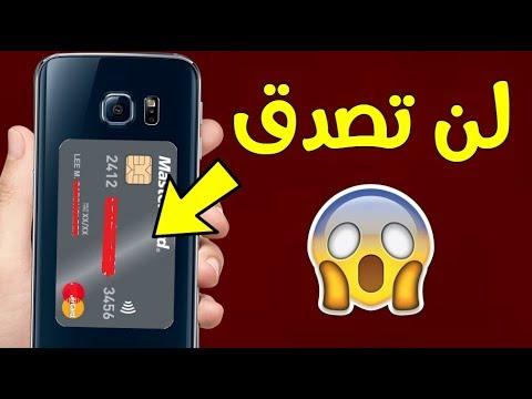 شاهد مالذي يحدث عند إضافة بطاقة ائتمان إلى هاتفك !! شيئ لا يصدق