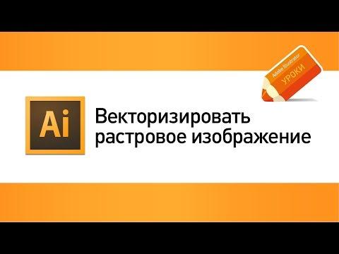 Векторизация растрового изображения Урок Adobe Illustrator