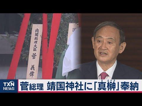 2020/10/17 菅総理が靖国神社に真榊奉納(2020年10月17日)