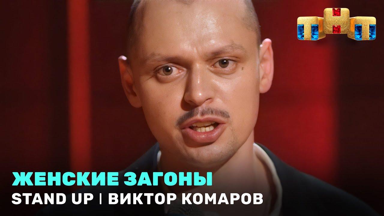 Stand Up Виктор Комаров  женские загоны