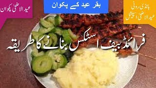 Fried Beef Sticks فرائیڈ بیف اسٹکس Eid ul Azha Recipes in Urdu How to Cook Beef Stick Recipe