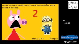Свинка Пеппа 84 серия пеппа получила двойку учитель поставил двойку пеппа война миньонов