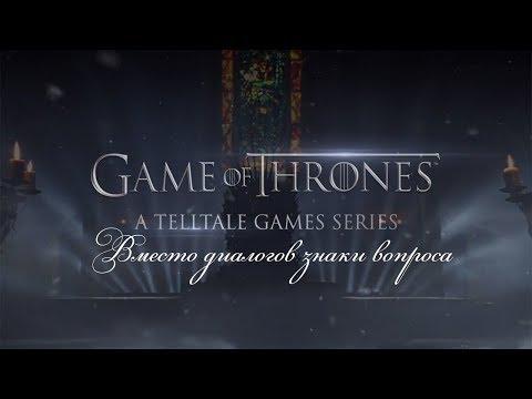 Game Of Thrones: A Telltale Games Series: Вместо диалогов знаки вопроса