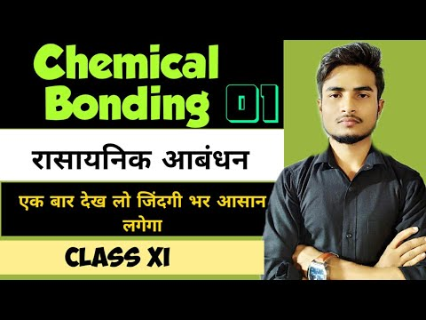 Chemical Bond. Part-01, (chemistry), Class 11th