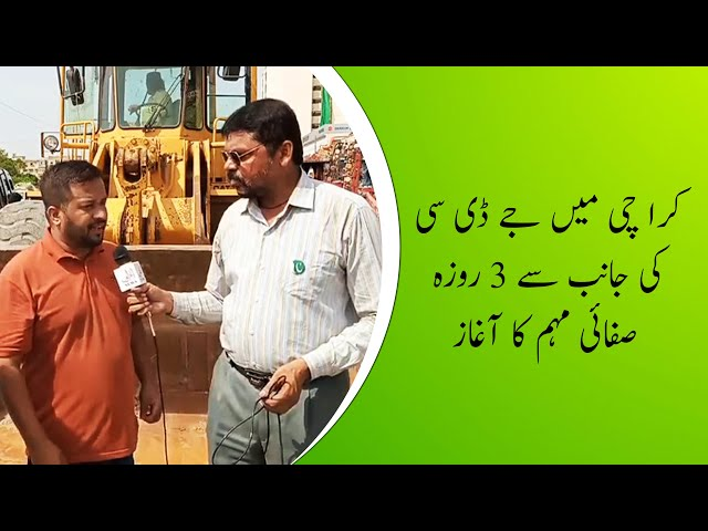 JDC Launches 3 Day Cleanliness Drive In Karachi
