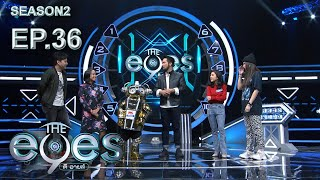 The eyes | SEASON 2 EP. 36 | 19 ก.ย. 62 | HD