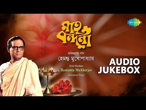 Popular Bengali Devotional Songs | Matri Bandana | HD Audio Jukebox