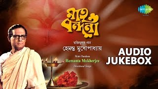 Popular Bengali Devotional Songs | Matri Bandana | Audio Jukebox