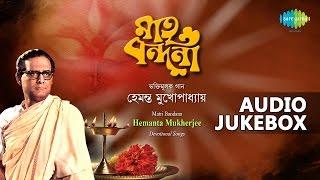 Popular Bengali Devotional Songs | Matri Bandana | Audio Jukebox