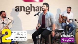 Top 5 Arabic Music Videos on Anghami - Nassif Zaytoun - Rashed Al Majed - Elissa