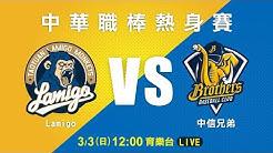 20190303 中華職棒熱身賽#2 Lamigo VS 中信兄弟