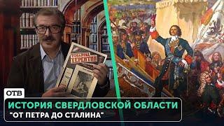 """""""Свердловское время – 85"""". Фильм 1: """"От Петра до Сталина"""""""
