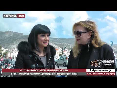 2-3-2019 Η Κατερίνα Εμμανούλη απο την Λέρο υποψήφια με την ΝΔ στις επερχόμενες εκλογές