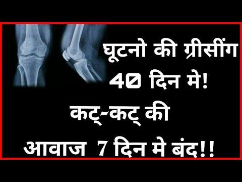 knee pain, joint pain, osteoarthritis, ostroporosis, ghutno ka dard, sandhivat