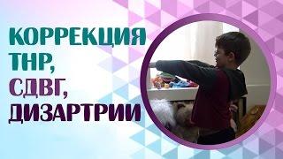 Тяжелые нарушения речи,СДВГ, дизартрия. Коррекция ТНР, СДВГ, дизартрии.