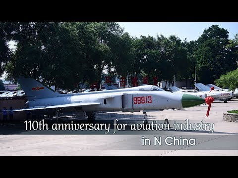 Live: 110th anniversary for aviation industry in N China看中国歼击机的前世今生