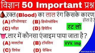 Science Gk in hindi | विज्ञान के प्रश्न | Vigyan Questions answer | Gk for railway group D ntpc ravi