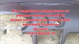 видео Ремонт и восстановление автомобильных торпед