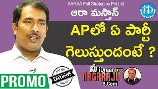 AARAA Poll Strategies Pvt LTD Aaraa Mastan Interview - Promo || మీ iDream Nagaraju B.Com #332