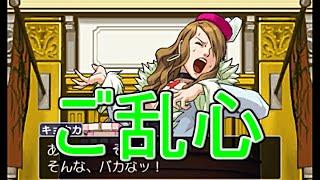 【マシーン実況者】無実を晴らせ!逆転裁判123実況プレイ 第46裁 thumbnail
