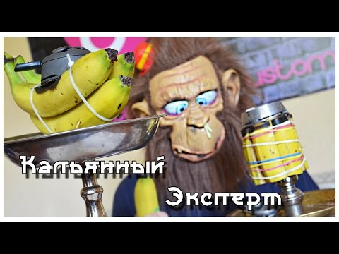 Нереальный кальян из 8-ми бананов! | Hookah On A Banana!