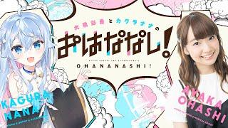 【ニコニコ冠番組】大橋彩香とカグラナナのおはななし!【CM】